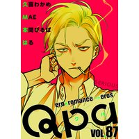 Qpa vol.87〜シリアス