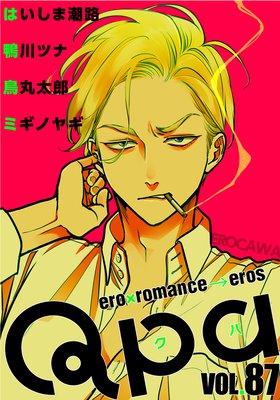 Qpa vol.87〜エロカワ