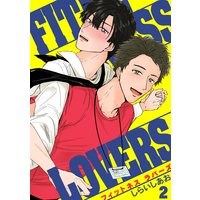 FITNESS LOVERS(2)