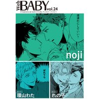Web BABY vol.24