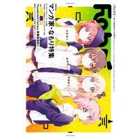 Febri(フェブリ) Vol.53 [巻頭特集]マンガ家・なもり特集