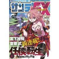 月刊サンデーGX 2019年8・9月号(2019年7月19日発売)
