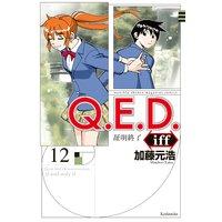 Q.E.D.iff —証明終了— 12巻