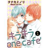 キラキラone cafe【分冊版】