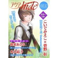 アクアhide Vol.30