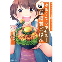 マンガでわかる ゆるくてもやせる! 低糖質ごはん 人気レシピ50(池田書店)