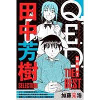 Q.E.D.—証明終了— THE BEST 田中芳樹SELECTION