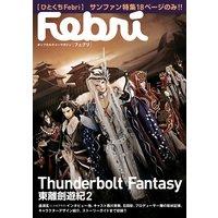 【ひとくちFebri】Thunderbolt Fantasy 東離劍遊紀2