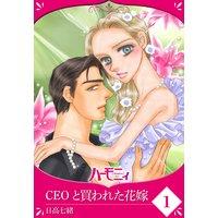 【単話売】CEOと買われた花嫁