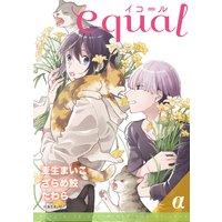 equal vol.28α