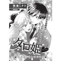 【バラ売り】タロ姫・恋のはじまりはじまり