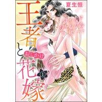 ワイルド ジャングル ヒート 王者とおしかけ花嫁(分冊版)