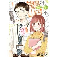 鬼島さんと山田さん 1巻【デジタル版限定特典付き】