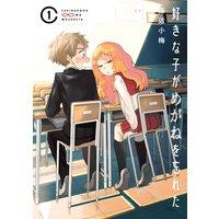 好きな子がめがねを忘れた 1巻【デジタル版限定特典付き】
