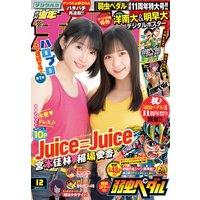 週刊少年チャンピオン2019年12号