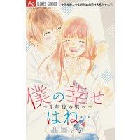 ナミダ恋〜大人のための泣ける恋バナ〜【マイクロ】 2