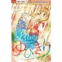 ナミダ恋〜大人のための泣ける恋バナ〜【マイクロ】 4