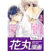 花丸漫画 Vol.27
