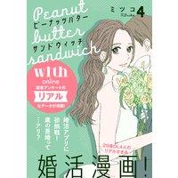 ピーナッツバターサンドウィッチ 分冊版 4巻