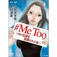 #MeToo〜AV出演を強要された私〜(分冊版)