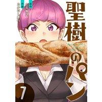 聖樹のパン 7巻【デジタル限定カバー】