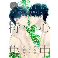 オリジナルボーイズラブアンソロジーPetit Canna Vol.7「心中」特集
