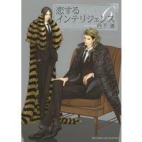恋するインテリジェンス (6)