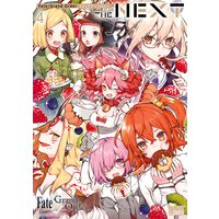 Fate/Grand Order コミックアンソロジー THE NEXT 4