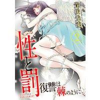 性と罰 〜復讐は棘のように〜(2)