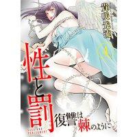 性と罰 〜復讐は棘のように〜(4)
