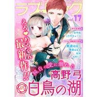 ラブ×ピンク 純白の愛に溺れる Vol.17 【電子限定シリーズ】【再編集版】