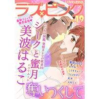 ラブ×ピンク 奪いつくして Vol.19 【電子限定シリーズ】【再編集版】