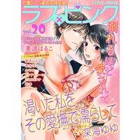 ラブ×ピンク 溺れるほど愛されて Vol.20 【電子限定シリーズ】【再編集版】
