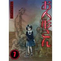 【フルカラー】お人形さん(7)