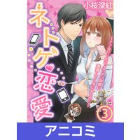 【アニコミ】ネトゲ恋愛〜オフ会行ったらイケメン同僚に遭遇してしまいました…〜 6