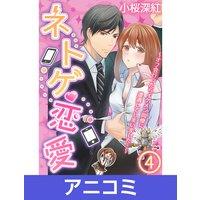 【アニコミ】ネトゲ恋愛〜オフ会行ったらイケメン同僚に遭遇してしまいました…〜 8