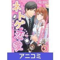 【アニコミ】ネトゲ恋愛〜オフ会行ったらイケメン同僚に遭遇してしまいました…〜 9