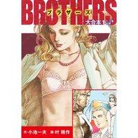 BROTHERS−ブラザーズ 大合本(美麗イラスト付き)