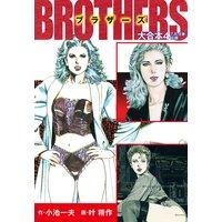 BROTHERS−ブラザーズ 大合本4 (美麗イラスト付き)