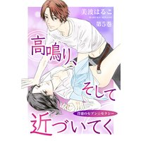 高鳴り、そして近づいてく〜背徳のセブン☆セクシー〜 第5巻