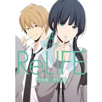 ReLIFE4【分冊版】第58話