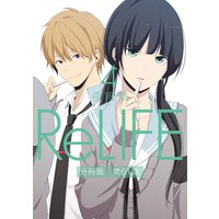 ReLIFE4【分冊版】第61話