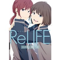 ReLIFE5【分冊版】第71話