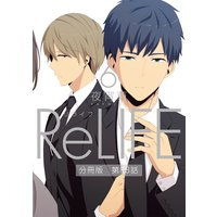 ReLIFE6【分冊版】第88話