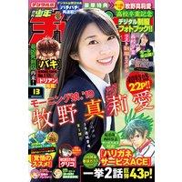 週刊少年チャンピオン2019年13号
