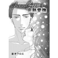 Around40(アラフォー)紳士の完熟愛撫 2