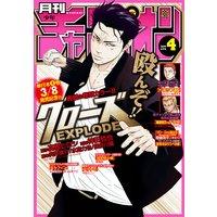 月刊少年チャンピオン2019年4月号