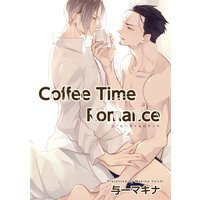 【バラ売り】Coffee Time Romance