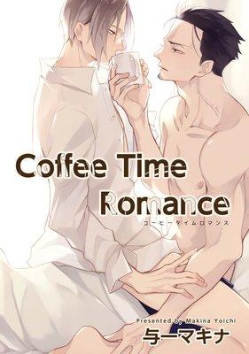 【バラ売り】Coffee Time Romance