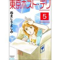 東京ホスト・デリ(分冊版) 【第5話】